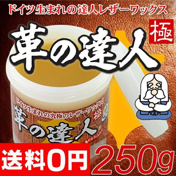革の達人 極 250g 【送料無料★即納】革製品 革靴...