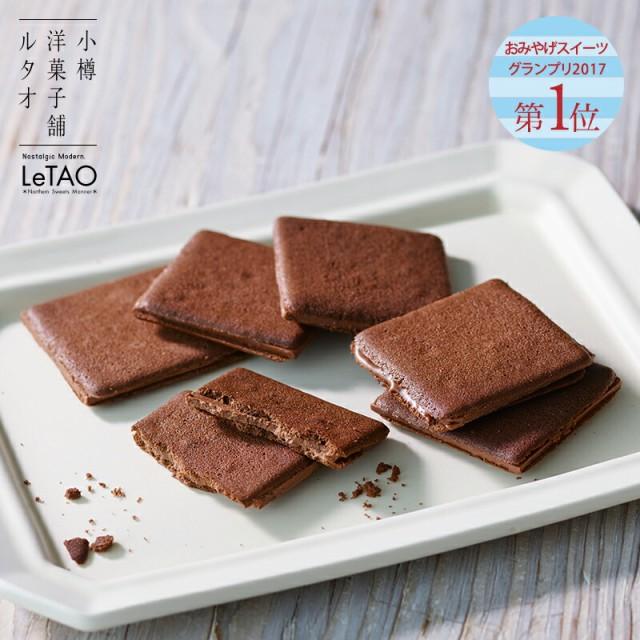 ルタオ テノワール 10枚入 クッキー チョコレート...