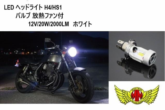LEDヘッドライト H4/HS1バルブ 放熱ファン付 12V/...