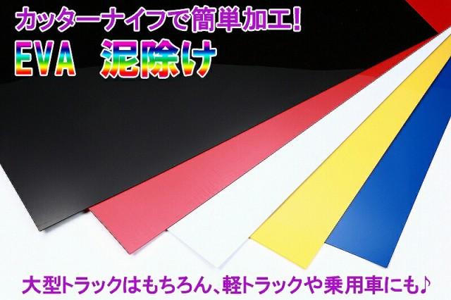 雅 国産 EVA泥除け(マッドフラップ) 2MM 600×900...
