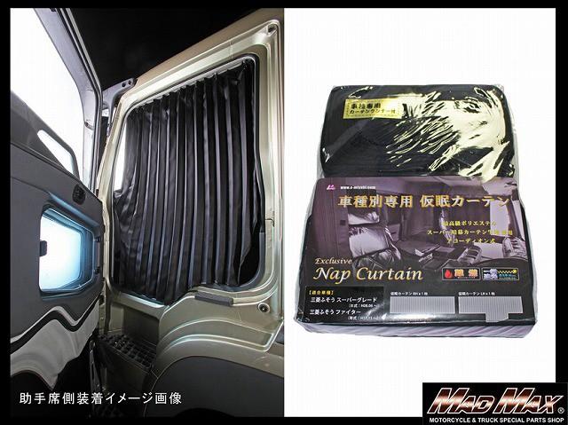 雅(ミヤビ) クオン/フレンズコンドル 仮眠カーテ...