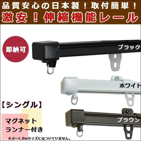 《即日出荷》安心の日本製/伸縮機能カーテンレー...