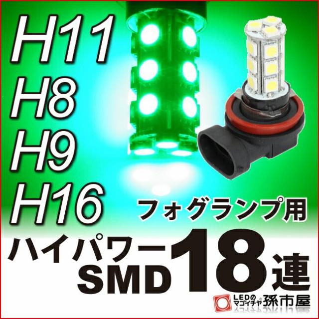 LED フォグランプ H11 ハイパワー SMD 18連 緑/グ...