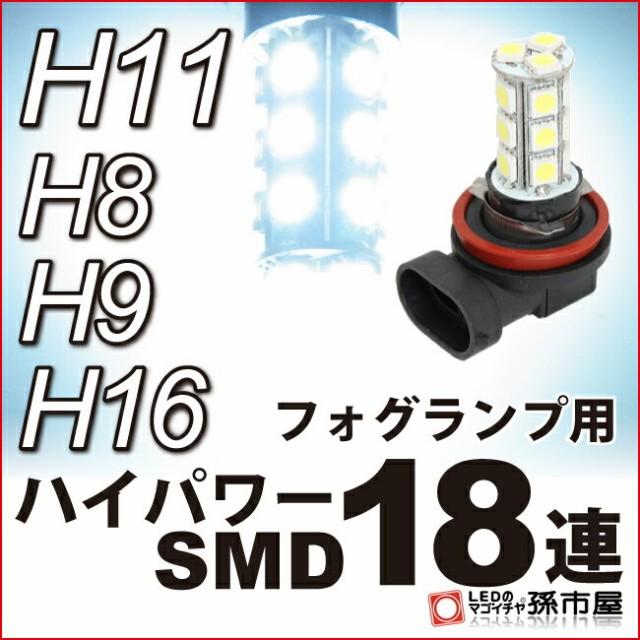 【フォグランプ LED】ミラ ココア H24.4〜 (L67...
