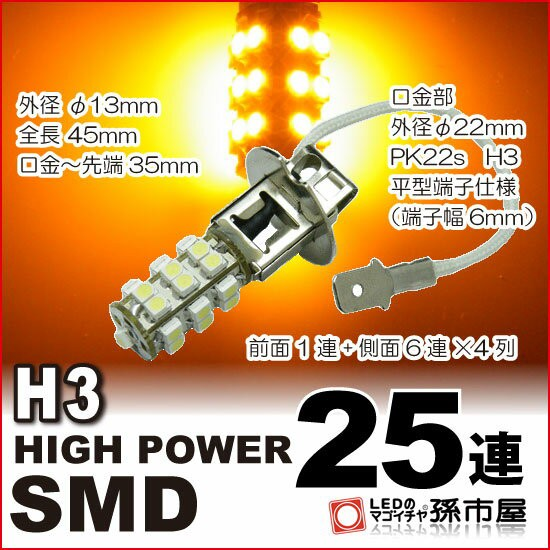 LED H3 ハイパワーSMD25連 アンバー 【PK22s】 フ...