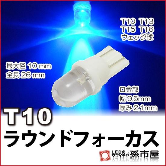 LED T10 ラウンドフォーカス 青 ブルー 【T10ウェ...
