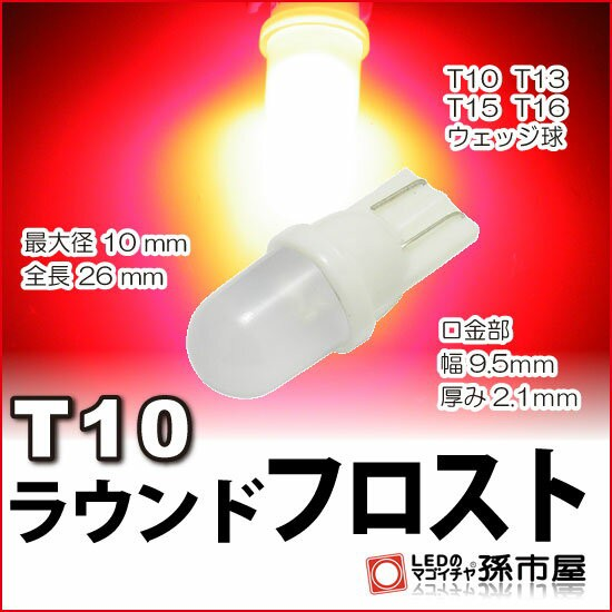 LED T10 ラウンドフロスト 赤 レッド 【T10ウェッ...