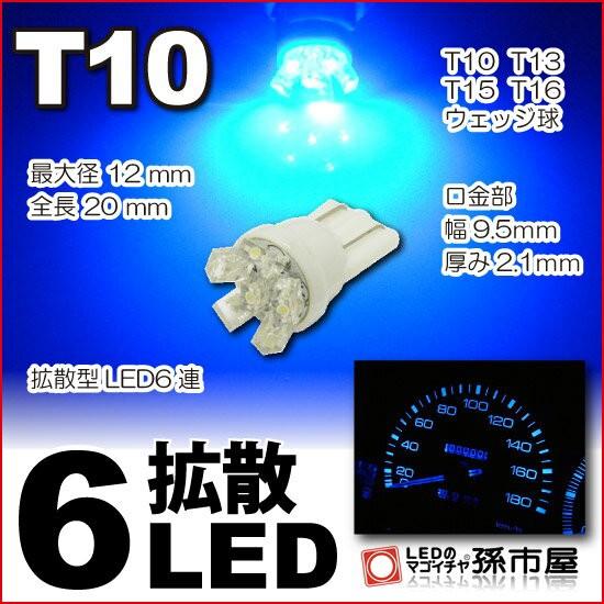 LED T10 メーター球 拡散6LED 青 ブルー 【T10ウ...