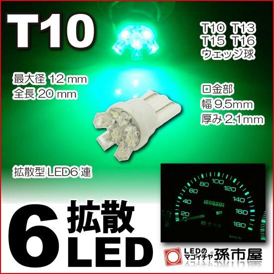 LED T10 メーター球 拡散6LED 緑 グリーン 【T10...