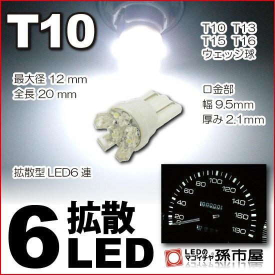 LED T10 メーター球 拡散6LED 白 ホワイト 【T10...