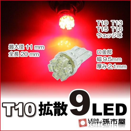 LED T10 拡散9LED 赤 レッド 【T10ウェッジ球】 ...