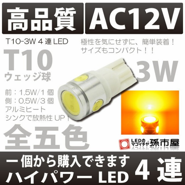 T10-3W 4連LED-アンバー【T10 ウェッジ球 High Po...