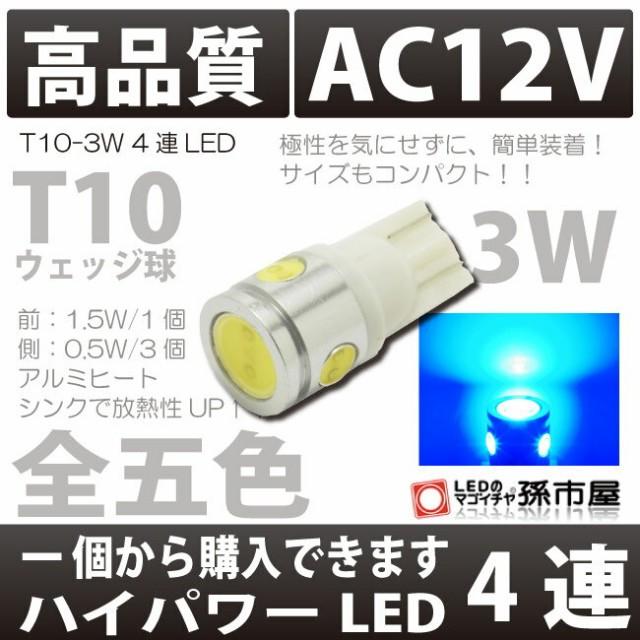 T10-3W 4連LED-青【T10 ウェッジ球 High Power le...