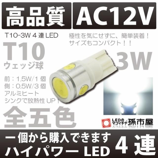 T10-3W 4連LED−白【T10ウェッジ球】【3W】【AC12...
