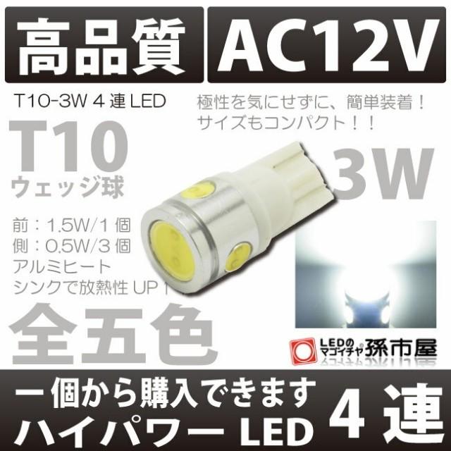 【ポジションランプ(車幅灯)】 T10 LED VOLVO V...