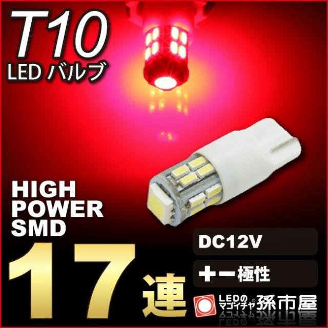 LED T10 SMD17連 赤 レッド 【T10ウェッジ球】車L...