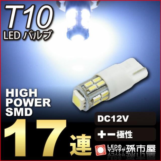 LED T10 SMD17連 白 ホワイト 【T10ウェッジ球】...