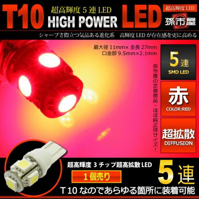 【ハイマウントストップランプ】 LED マツダ スク...