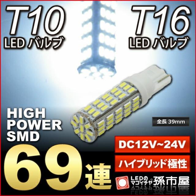 【お一人様1個限り】 LED T16 T10 ハイパワーSMD6...
