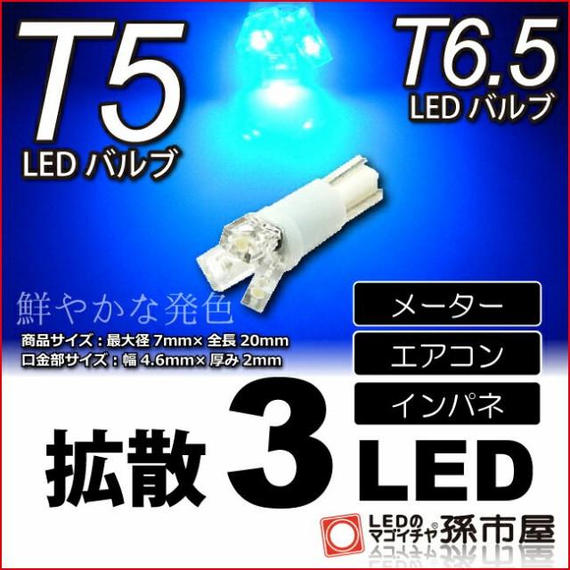 T5 LED 拡散 3 LED 青 / ブルー 【T5 T6.5小型ウ...
