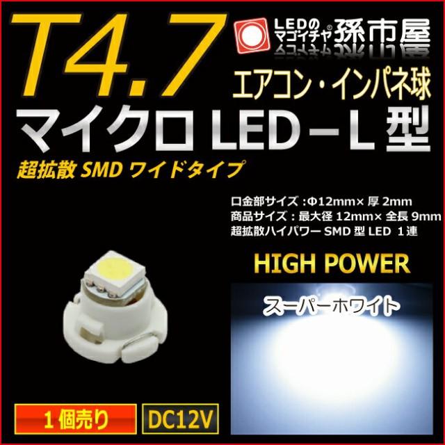 T4.7 led マイクロLED L型 SMDワイド 白 ホワイト...