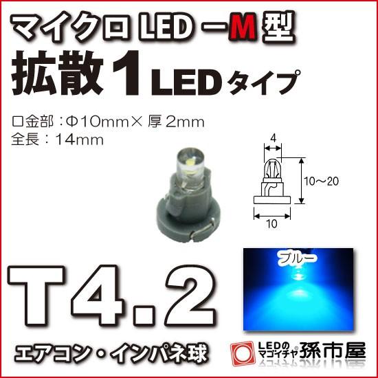 T4.2 led マイクロLED M型 1LED 青 ブルー 【T4.2...