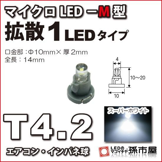 T4.2 led マイクロLED M型 1LED 白 ホワイト 【T4...