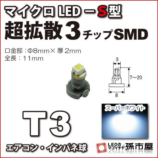 T3 led マイクロLED S型 SMD 白 ホワイト 【T3】 ...