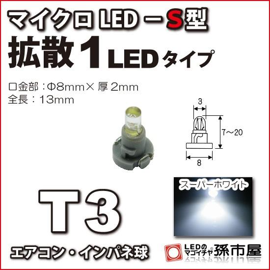 T3 led マイクロLED S型 1LED 白 ホワイト 【T3】...