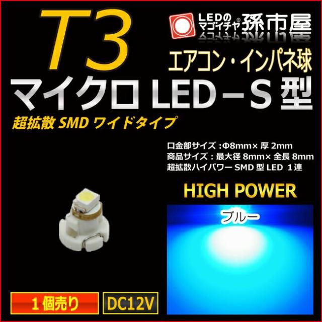 T3 led マイクロLED S型 SMDワイド 青 ブルー 【T...