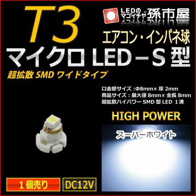 T3 led マイクロLED S型 SMDワイド 白 ホワイト ...