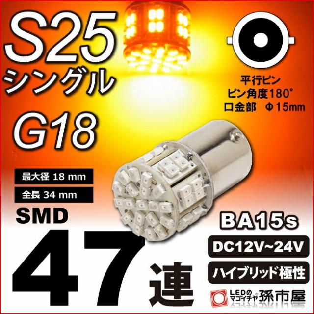 LED S25シングル SMD47連 アンバー 【S25 ウェッ...