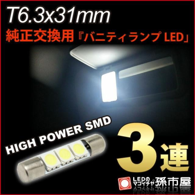 T6.3×31 ハイパワーSMD3連 白 / ホワイト T6.3x3...