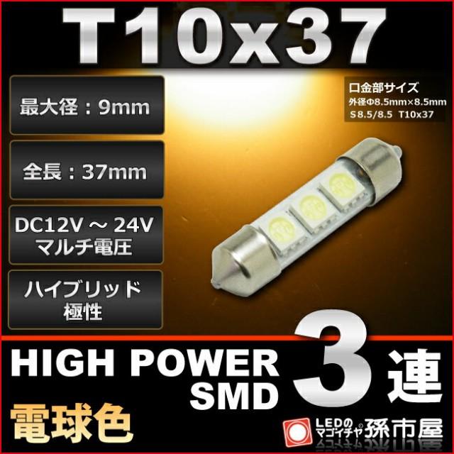 T10x37 ハイパワーSMD3連 電球色 / ウォームホワ...