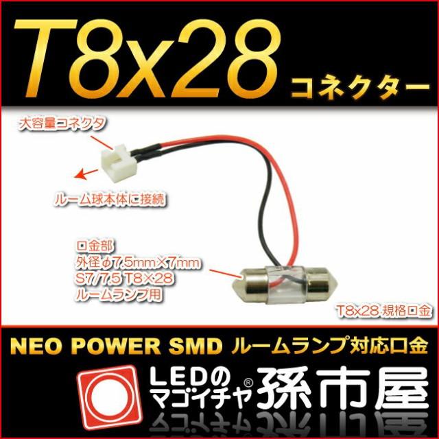 T8x28コネクター ネオパワーSMDシリーズ対応  【...