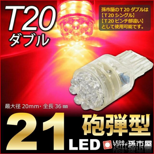 T20ダブル 21LED 赤/レッド 【T20ウェッジ球】 T...