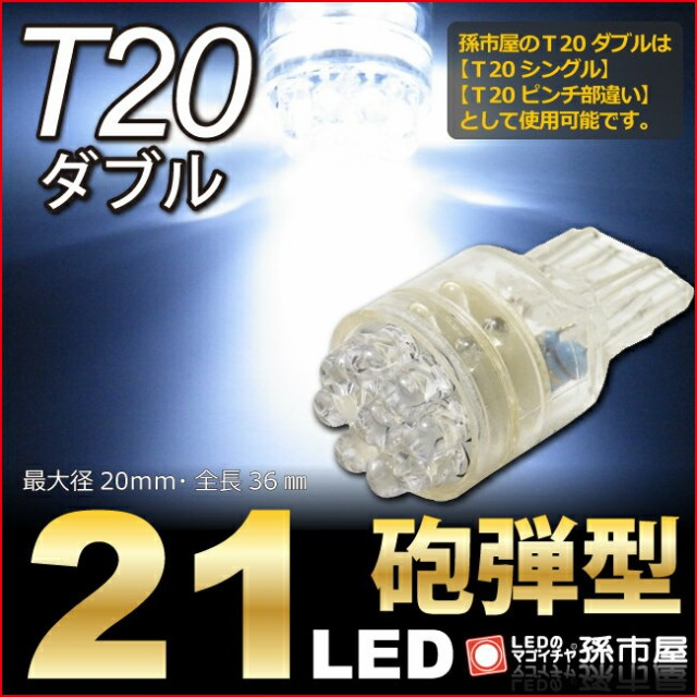 T20ダブル 21LED 白 / ホワイト 【T20ウェッジ球...