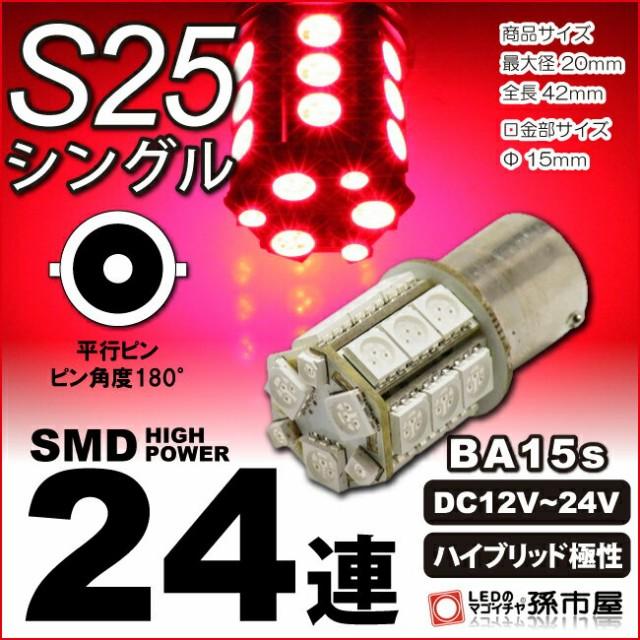 【ハイマウントストップランプ】 LED スズキ ジム...