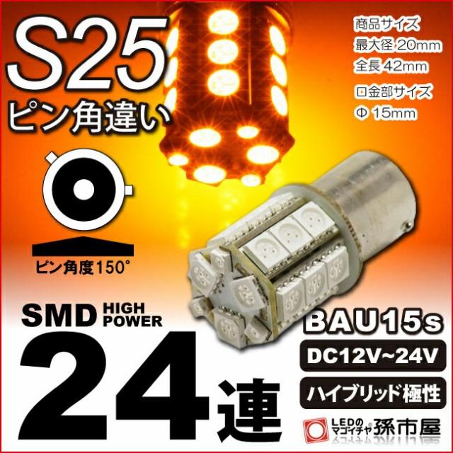 【フロントウインカーランプ LED】 マツダ スクラ...