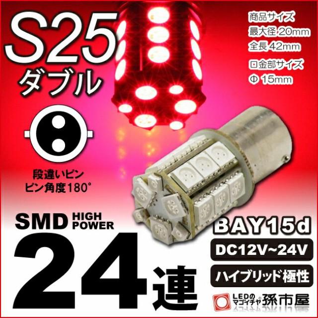 【テール & ストップ】 LED マツダ スクラムトラ...