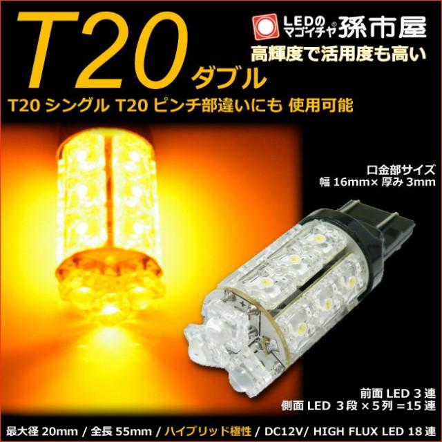 T20ダブル タワー18LED アンバー 【T20ウェッジ...