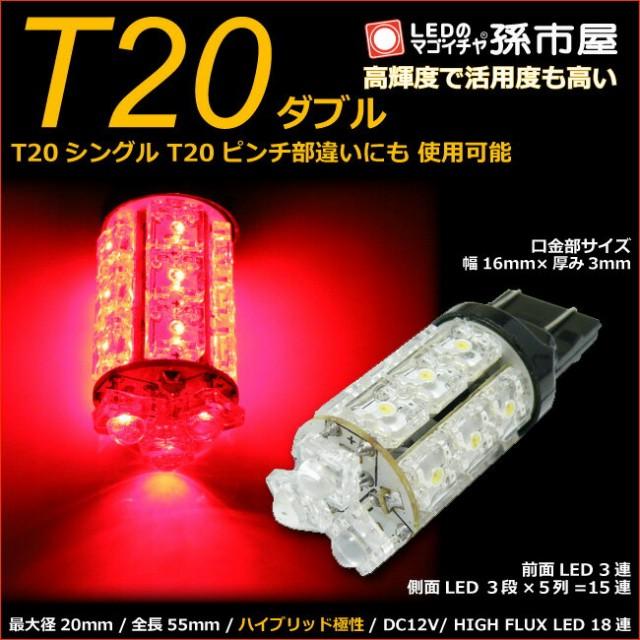 T20ダブル タワー18LED 赤 レッド 【T20ウェッジ...