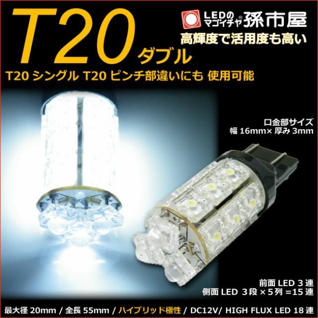 T20ダブル タワー18LED 白 ホワイト バックラン...