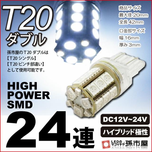 LED T20ダブル SMD24連 ホワイト / 白 【T20ウェ...