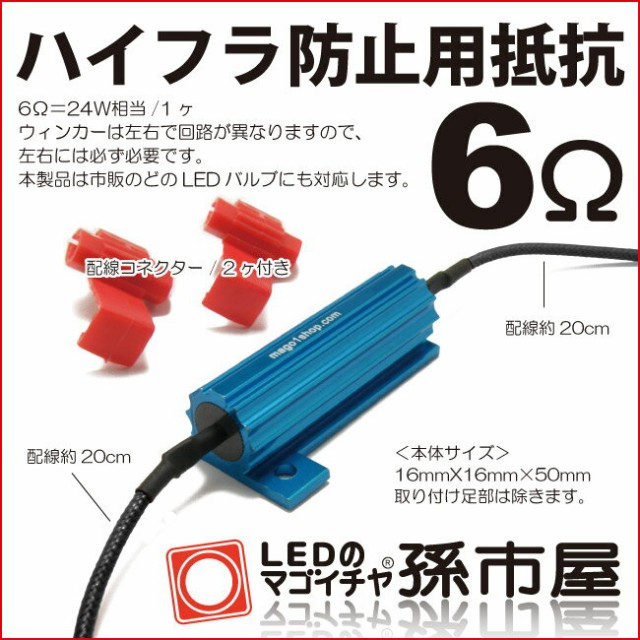 【ハイフラ防止用抵抗】 LED ダイハツ メビウス用...