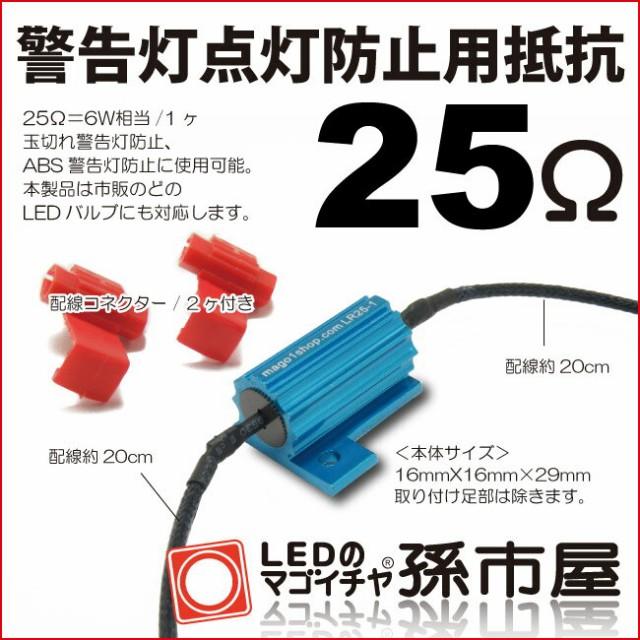 【雑誌が掲載】25Ω警告灯点灯防止用抵抗 【RCP】...