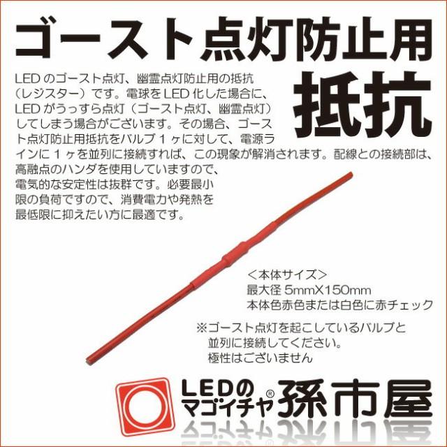ゴースト点灯 防止用【抵抗】 LED うっすら点灯 ...
