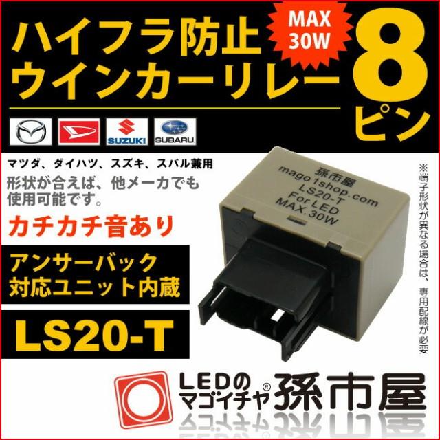 【雑誌が掲載】ハイフラ防止ウィンカーリレー8ピ...
