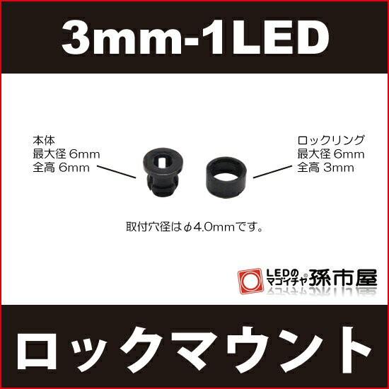 φ3mm-1LED用ロックマウント【Φ3mm専用マウント...