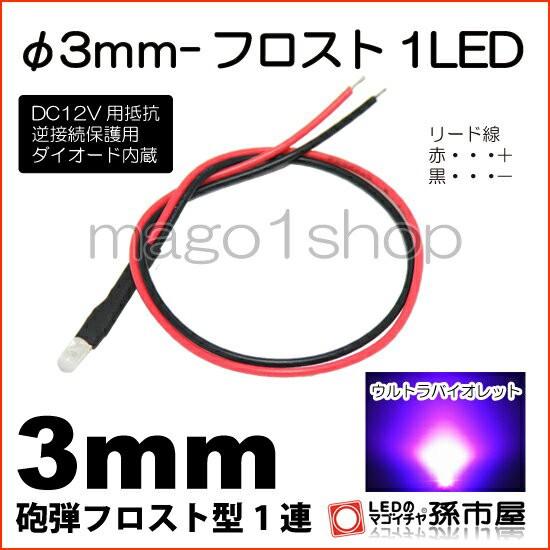 φ3mm-フロスト1LED 紫 【Φ3】【フロスト型LED】...